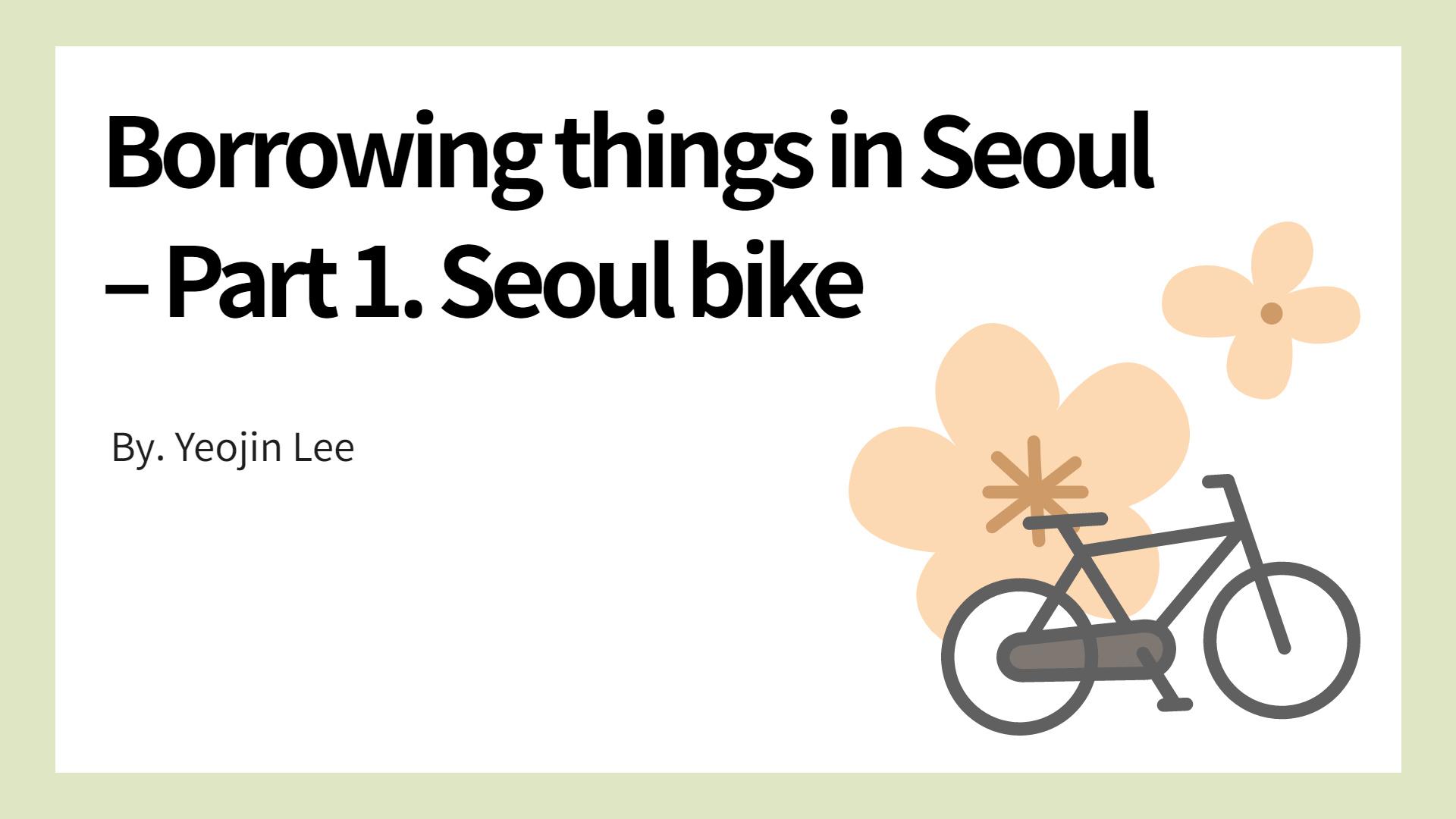 Borrowing things in Seoul – Part 1. Seoul Bike