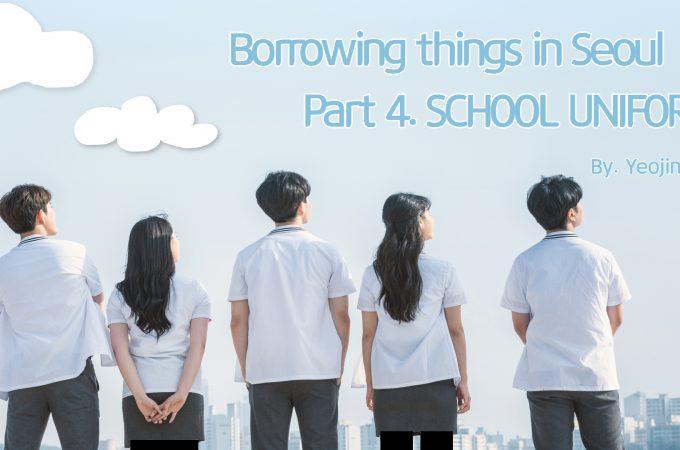 BORROWING THINGS IN SEOUL – PART 4. SCHOOL UNIFORM