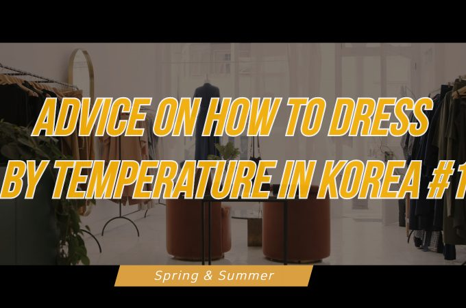 Advice on how to dress by temperature in Korea #1