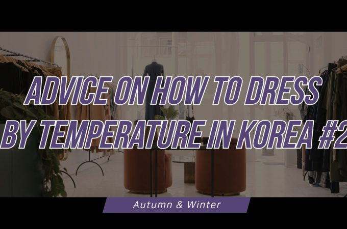 ADVICE ON HOW TO DRESS BY TEMPERATURE IN KOREA #2