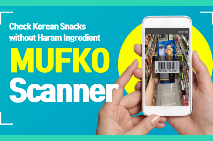 How to find Korean Snack without Haram Ingredient!